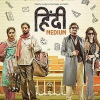 《人生起跑線 Hindi Medium》--一句話的力量