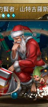 聖誕老人隊怎麼組?