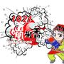 1021嘣米香&千家
