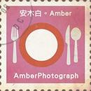 安木白。Amber 圖像