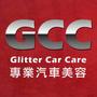 GCC專業汽車美容