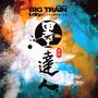 BIG TRAIN 墨達人