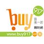 Buy917購物網