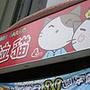 台南卡拉貓專賣店