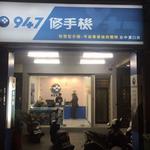 台中北區手機維修