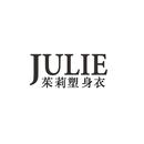 茱莉塑身衣 圖像