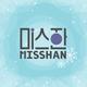 創作者 韓秀姬|Misshan 的頭像