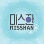 韓秀姬|Misshan