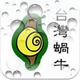 創作者 台灣蝸牛 的頭像