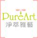 創作者 PureArt淨萃雅藝 的頭像