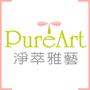 PureArt淨萃雅藝