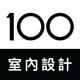 創作者 100室內設計 的頭像