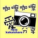 KAKA 咖嚓中 圖像