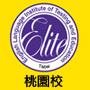 菁英桃園校