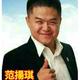 創作者 竹北范揚琪發電哥 的頭像