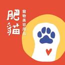 肥貓寵物用品店 圖像
