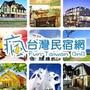 瘋台灣民宿網