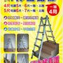 立可昇伸縮鋁梯