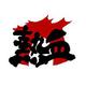 創作者 熱血玩台南 的頭像