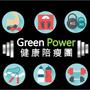 greenpower陪瘦團