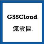 GSSCloud瘋雲區