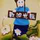 創作者 林毓淳 的頭像