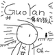 創作者 GUOYAN 的頭像