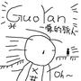 guoyan