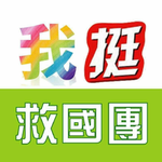 救國團新竹團委會