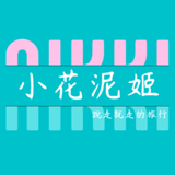 Ms.小花