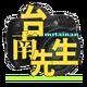 創作者 台南先生 的頭像