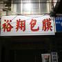 裕翔手機包膜店