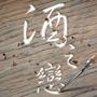 酒之戀酒瓶雕刻
