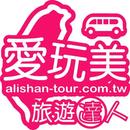 愛玩美台灣旅遊 圖像