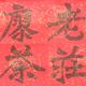 創作者 廖老茶莊 的頭像