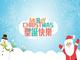 創作者 聖誕交換禮物玩法 的頭像