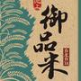 mison201510