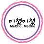 韓瘋了MeCho
