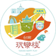 創作者 台南玩樂棧 的頭像