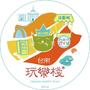 台南玩樂棧