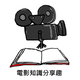 創作者 電影知識分享趣 的頭像