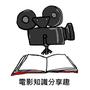 電影知識分享趣