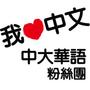 NCU*Chinese