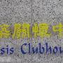 OasisClubhouse