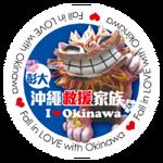 沖繩 彭大家族