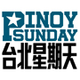 創作者 pinoysunday 的頭像