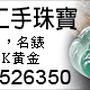 小陳二手珠寶店