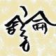 創作者 平凡舍長 的頭像