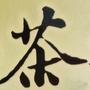碧仙黑茶園