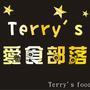 Terry's 愛食部落